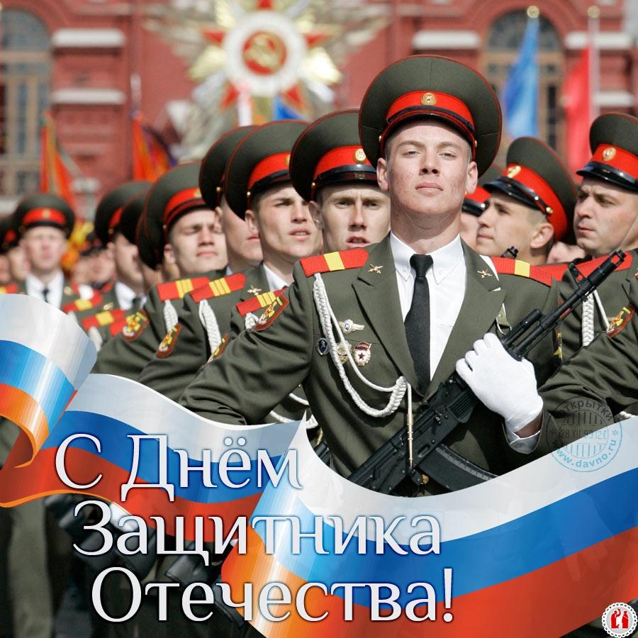 открытки ко дню защитника отечества фото хотите